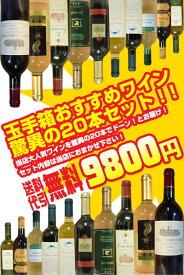 【送料無料】ワインセット うきうきワインの福袋!玉手箱オススメワイン20本セット 赤ワイン20本コース