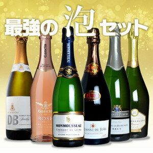 最強の泡 うきうき完全赤字の高級辛口スパークリングワインセット シャンパン方式のクレマンも入った6本セットが送料無料!