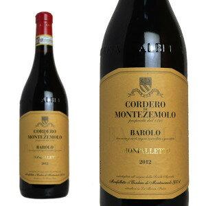 バローロ モンファレット 2012年 コルデロ・ディ・モンテゼーモロ 750ml (イタリア 赤ワイン)
