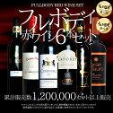 ワインセットうきうき厳選!驚異のフルボディ極上赤ワイン6本セット(送料無料ワインセット)