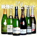 ワインセット最強の泡うきうき完全赤字の高級辛口スパークリング!シャンパン方式のクレマンも入った6本セットが送料無料!