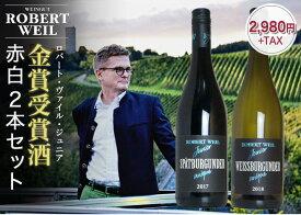ロバート ヴァイル ジュニア飲み比べ赤 白2本セット(シュペートブルグンダー&ヴァイスブルグンダー) ドイツ 赤ワイン 白ワイン 飲み比べ