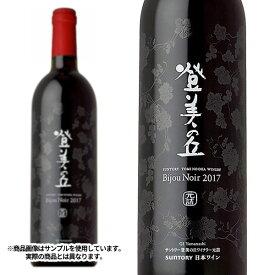 登美の丘ワイナリー ビジュノワール 2018年 サントリー登美の丘ワイナリー特別醸造シリーズ 超限定品 日本 赤ワイン