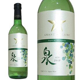 グランポレール エスプリ・ド・ヴァン・ジャポネ 泉 - SEN - 白 2019年 720ml (日本 白ワイン 日本ワイン)