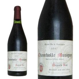 シャンボール ミュジニー 1947年 セラー出し秘蔵限定古酒 デュパール エイネ社(モワラール社)フランス 赤ワイン