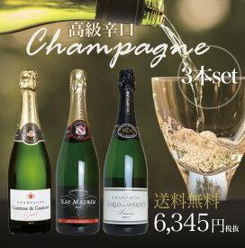 ワインセット うきうきワインの玉手箱厳選 初夏のワイン祭り 特別企画 高級シャンパン 3本セット 送料無料