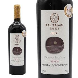 フェイ ツェイ カベルネ ソーヴィニヨン レゼルヴァ 2017年 コパワー ジェイド ワインズ 750ml 中国 赤ワイン
