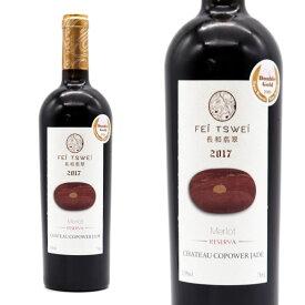 フェイ ツェイ メルロー レゼルヴァ 2017年 コパワー ジェイド ワインズ 750ml 中国ワイン 赤ワイン