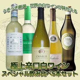 【送料無料】愛ある厳選 世界の白ワインが味わえる 極上辛口白ワイン スペシャル飲み比べ5本セット
