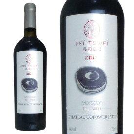 フェイ ツェイ マルセラン セラード 2017年 コパワー ジェイド ワインズ 750ml 中国ワイン 赤ワイン