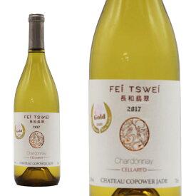 フェイ ツェイ シャルドネ セラード 2017年 コパワー ジェイド ワインズ 750ml 中国ワイン 赤ワイン