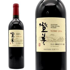 登美 赤 2016年 サントリー登美の丘ワイナリー 750ml 日本ワイン 山梨県 赤ワイン