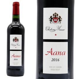 アナ レッド 2016年 シャトー ミュザール 750ml シングル ヴィンヤード (ホシャール ペール エ フィス)家元詰 赤ワイン