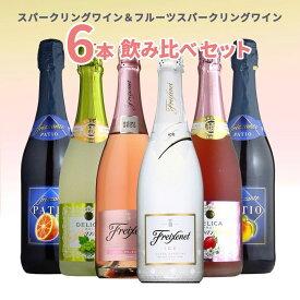 【送料無料】フルーツスパークリングワイン やや甘口の6本飲み比べセット 〜2011年夏バージョン〜