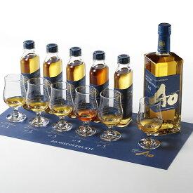 【予約販売12月1日発売】【正規品】サントリー ワールドウイスキー 碧 ディスカバリー キット SWADS_whisky