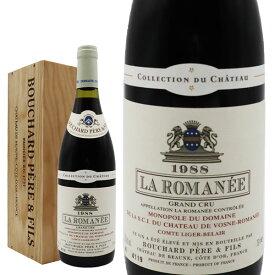 ラ ロマネ グラン・クリュ 1988年 シャトー ド ヴォーヌ ロマネ 木箱入り (ブシャール ペール エ フィス)フランス 赤ワイン