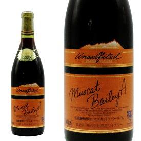 亜硫酸無添加 マスカット・ベーリーA 2020年 高畠ワイナリー 720ml (日本 赤ワイン)