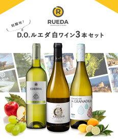 玉手箱厳選!スペインの白ブドウの秘密兵器!銘醸地D.Oルエダのヴェルデホ種飲み比べ3本白ワインセット 送料無料