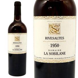 リヴザルト 1950 年 究極限定秘蔵古酒 ドメーヌ ラ ソビレーヌ元詰 AOCリヴザルト 希少71年熟成品 750ml 赤ワイン フルボディ