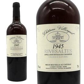 リヴザルト 1945 究極限定秘蔵古酒 ヴィラルジュイユ元詰 AOCリヴザルト ヴァン ド ナチュレ フランス 赤ワイン 甘口