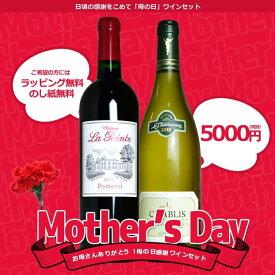 【送料無料】母の日 ワインセット 高級ブルゴーニュのシャブリと高級ボルドーのポムロール 赤白セット