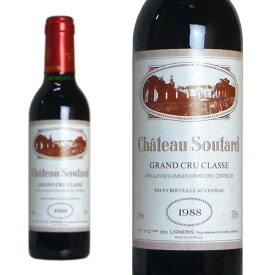 シャトー スタール 1988 デ リュリ ハーフサイズ AOCサンテミリオン グラン クリュ クラッセ(サンテミリオン特別級) フランス 赤ワイン ワイン 辛口 ミディアムボディ 375ml