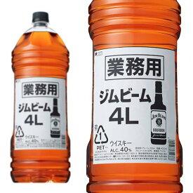 ジムビーム 業務用 40% 4000ml ペットボトル 正規 (バーボンウイスキー)