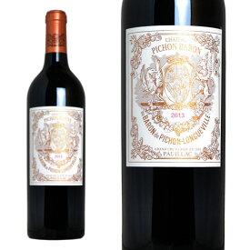 シャトー・ピション・ロングヴィル 2013年 750ml メドック格付け第2級 750ml (フランス ボルドー ポイヤック 赤ワイン)