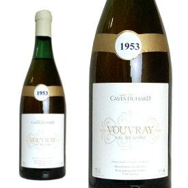 ヴーヴレ ドゥミ・セック 1953年 カーヴ・デュアール(ダニエル・ガテ) 750ml (フランス ロワール 白ワイン)