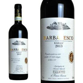 バルバレスコ ラバヤ 2014年 ブルーノ・ジャコーザ 750ml (イタリア ピエモンテ赤ワイン)
