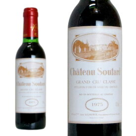 シャトー・スータール 1975年 ハーフサイズ 375ml (フランス ボルドー サンテミリオン グラン・クリュ・クラッセ 赤ワイン)