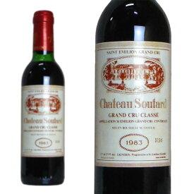 シャトー・スータール 1983年 ハーフサイズ 375ml (フランス ボルドー サンテミリオン グラン・クリュ・クラッセ 赤ワイン)