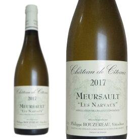 ムルソー レ・ナルヴォー 2017年 シャトー・ド・シトー 750ml (フランス ブルゴーニュ 白ワイン)