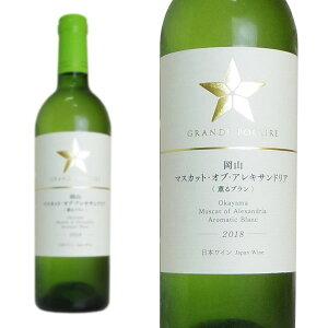 グランポレール 岡山マスカット・オブ・アレキサンドリア<薫るブラン> 2018年 750ml (日本 白ワイン 日本ワイン)