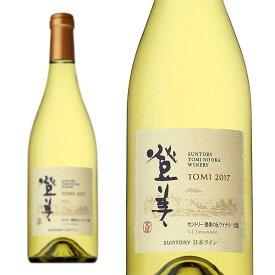登美 白 2017年 サントリー登美の丘ワイナリー 750ml ( 日本ワイン 山梨県 白ワイン)