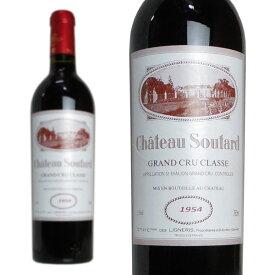シャトー スータール 1954年 究極蔵出し限定品 AOCサンテミリオン グラン クリュ クラッセ 特別級(シャトー元詰)65年熟成古酒