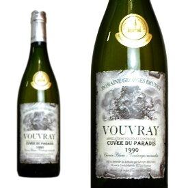 ヴーヴレ ドゥー キュヴェ・デュ・パラディー 1990年 ドメーヌ・ジョルジュ・ブリュネ 750ml (フランス ロワール 白ワイン)