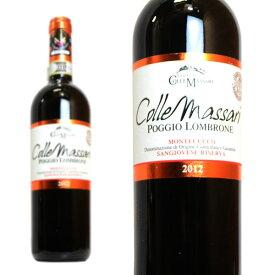 ポッジョ・ロンブローネ モンテックッコ サンジョヴェーゼ リゼルヴァ 2012年 コッレマッサーリ 750ml (イタリア 赤ワイン)