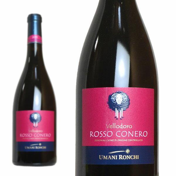 ロッソ・コーネロ ヴェロドーロ 2015年 ウマニ・ロンキ 正規 750ml (イタリア マルケ 赤ワイン)
