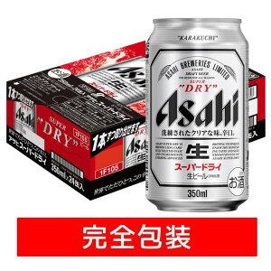 アサヒ スーパードライ 1ケース350ml缶×24本 完全包装 同梱不可 商品代引利用不可