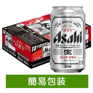アサヒ スーパードライ 1ケース350ml缶×24本 簡易包装対応可 同梱不可 商品代引利用不可
