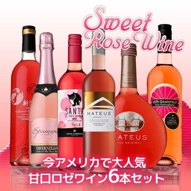ワインセット 今アメリカで大人気!うきうきおすすめ甘口ロゼワイン飲み比べ6本セット