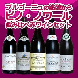【送料無料】ワインセット ブルゴーニュ ピノ・ノワール 飲み比べ5本セット