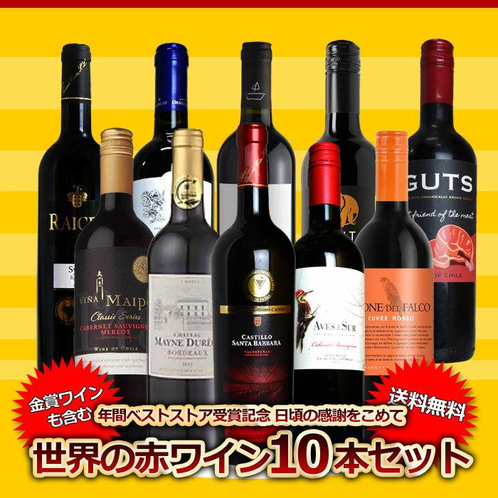 ワインセット ヤフーショッピング年間ベストストア受賞記念 日頃の感謝をこめて金賞を含む世界の銘醸地の赤ワイン10本セット (送料無料)