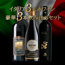 【送料無料】ワインセット イタリア三大赤ワイン 飲み比べセット