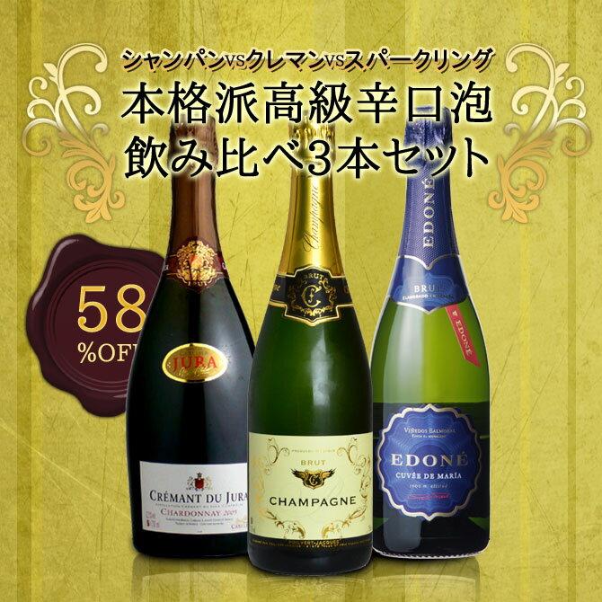 ワインセット うきうき超厳選 こだわり高級シャンパンVS高級スパークリングワイン対決 本格派辛口泡飲み比べ3本セット (送料無料)