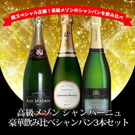 【送料無料】高級メゾン シャンパーニュ 豪華飲み比べシャンパン3本セット