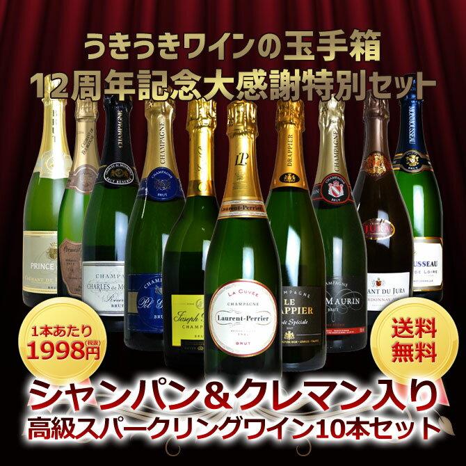 ワインセット シャンパン&クレマン 高級スパークリングワイン10本セット 送料無料