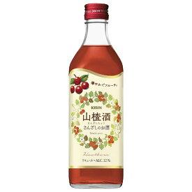 キリン 山?酒 サンザシチュウ 12% 500ml (リキュール)