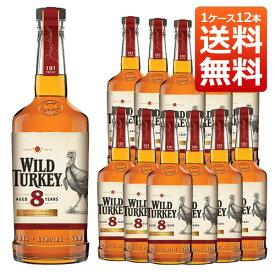 【送料無料】ワイルドターキー 8年 50.5% 1000ml 正規 1ケース 12本入り (アメリカ バーボン ウイスキー)